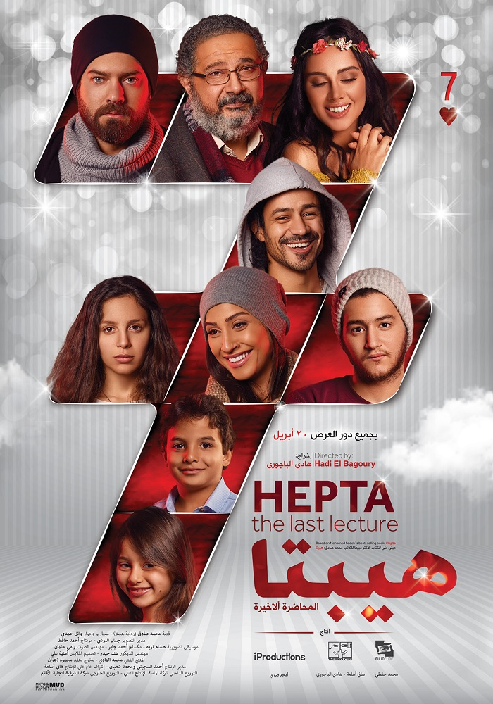 HEPTA: THE LAST LECTURE Film