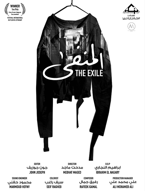 The Exile Film